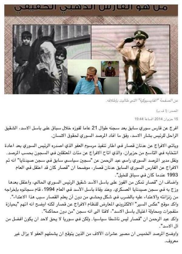 #صورة الإفراج عن عدنان قصار بعد أن قضى 21 عاماً مسجوناً بعد فوزه بسباق الخيل على شقيق الرئيس السوري