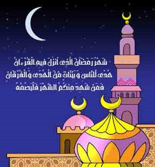 صور رمضان للاطفال