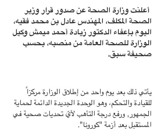 وزير الصحة السعودي يعفي وكيل الوزارة من مهامه على خلفية #كورونا