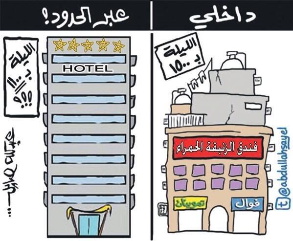 كاريكاتير معبر عن السياحة الداخلية في #السعودية