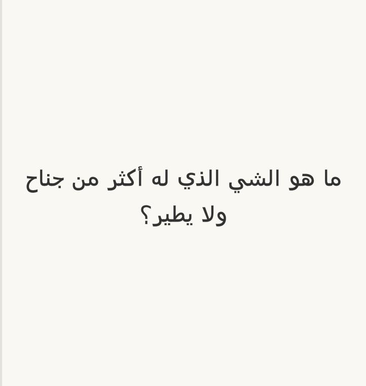 ما هو الشيء الذي له أكثر من جناح ولايطير؟ #لغز