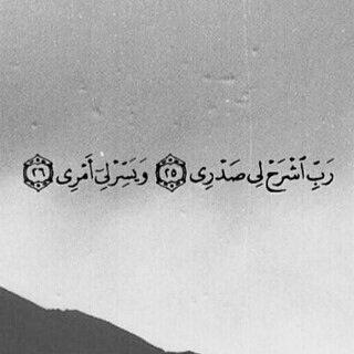 اللهم اشرح لي صدري..❤️