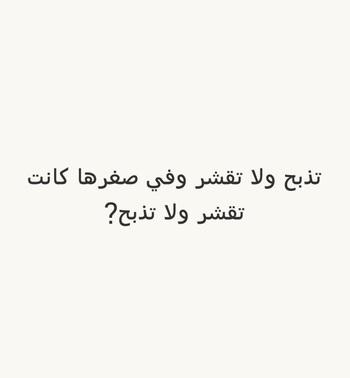تذبح ولا تقشر وفي صغرها كانت تقشر ولا تذبح؟ #لغز