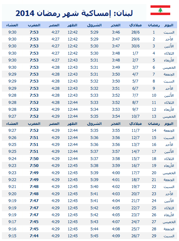 #امساكية شهر رمضان_بيروت 1435