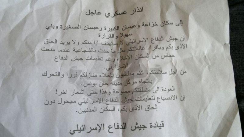 المنشورات التي وزعها اليوم الجيش الصهيوني لاهل غزة #غزة_تحت_القصف