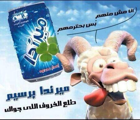 ميرندا برسيم - طلع الخروف اللي جواتك ههههه