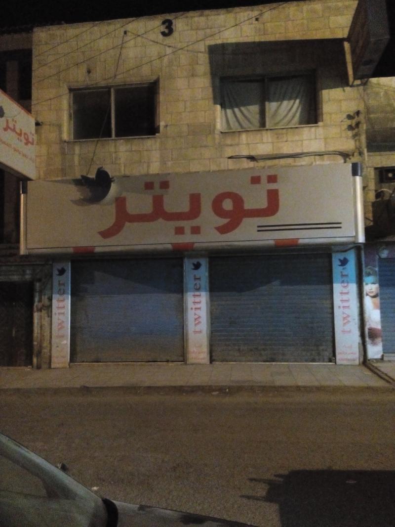 شكله #تويتر فتح بالزرقاء في الأردن هههههه