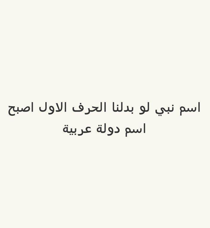 اسم نبي لو بدلنا الحرف الأول اصبح اسم دولة عربية؟ #لغز