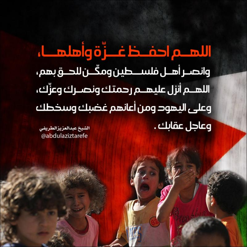 اللهم احفظ غزّة وأهلها