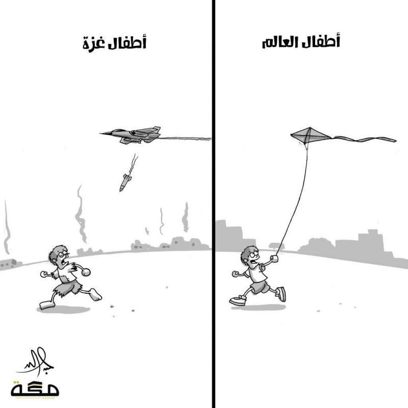 أطفال العالم و أطفال غزة في العيد #غزة_تحت_القصف