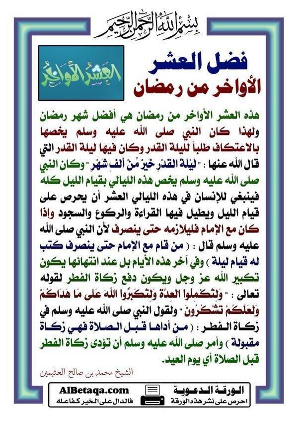 فضل العشر الأواخر من رمضان #دعاء