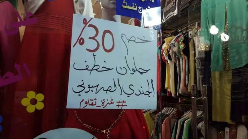 محلات تجارية في الخليل تقدم خصومات احتفالا بأسر جندي صهيوني #غزة_تحت_القصف