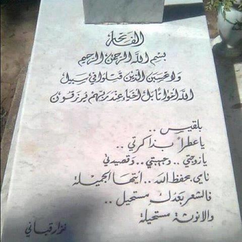 ما كتبه نزار قباني على قبر زوجته بلقيس