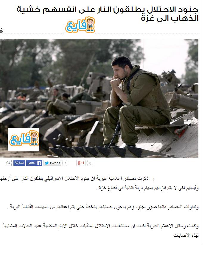 جنود الاحتلال يطلقون النار على انفسهم خشية الذهاب الى غزة
