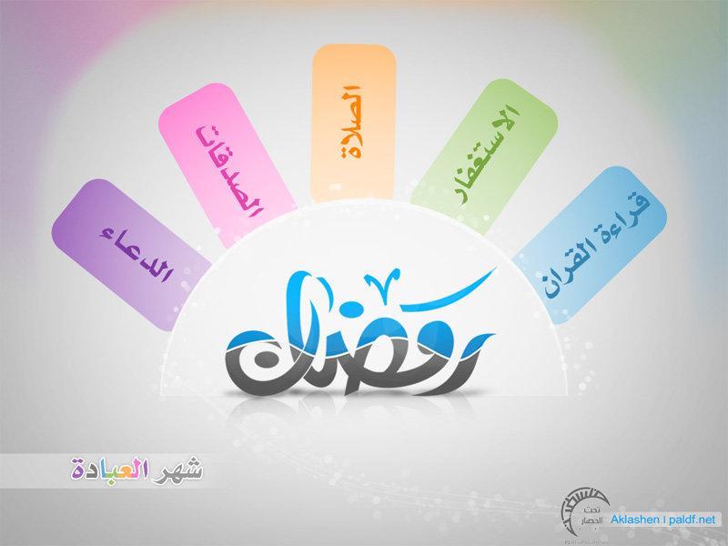 عبادات في رمضان