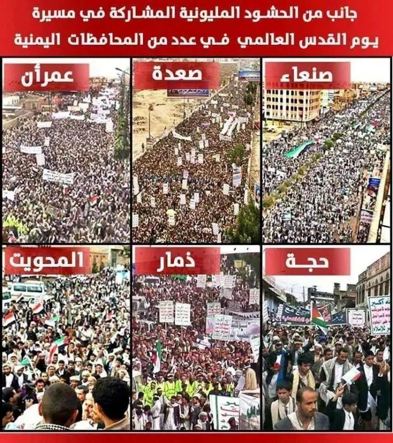 تظاهرات مليونية في اليمن دعماً للشعب الفلسطيني وقطاع #غزة #غزة_تحت_القصف