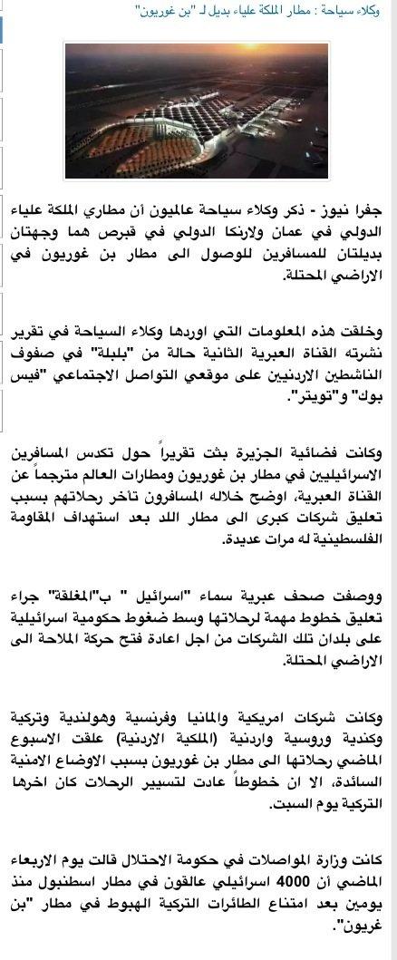 خبر تحويل الطيران من مطار بن غوريون الى مطار الملكة علياء - خبر لا سند له - #غزة_تحت_القصف