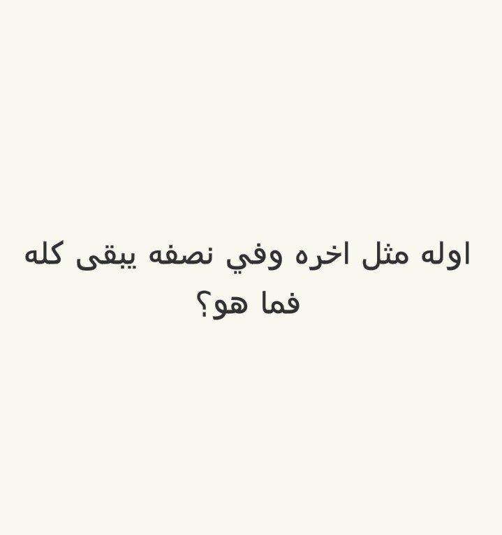 اوله مثل اخره وفي نصفه يبقى كله فما هو؟ #لغز