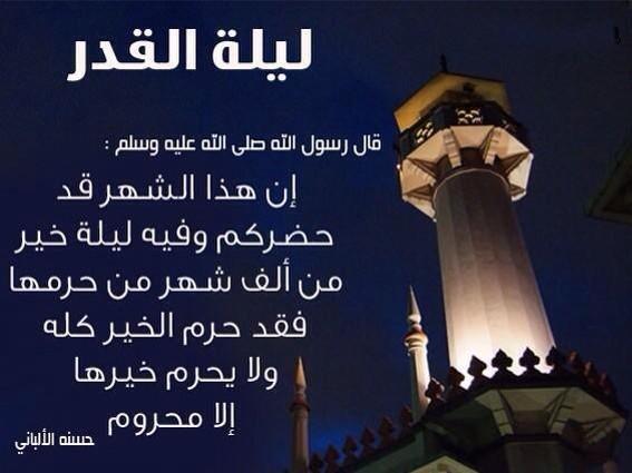 عن ليلة القدر #ليلة_القدر #رمضان