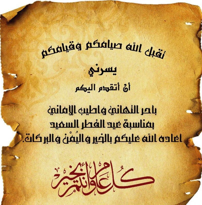 تقبل الله صيامكم وقيامكم - بطاقات تهنئة بعيد الفطر المبارك
