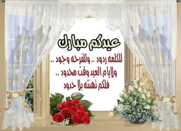 عيدكم مبارك - بطاقات تهنئة بعيد الفطر والاضحى - عامة -