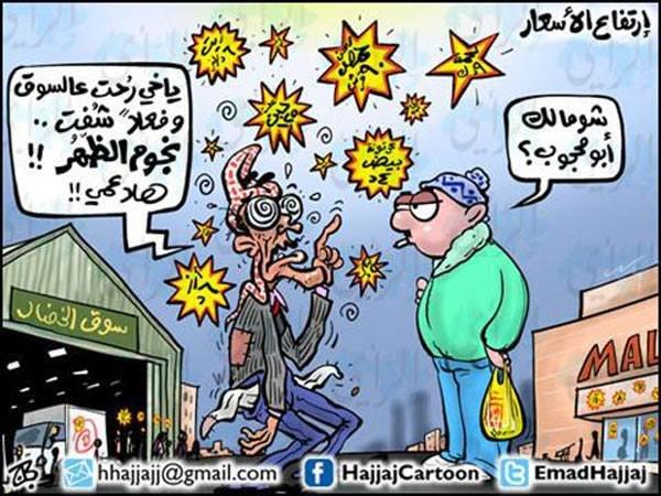 كاريكاتير حلو و بيوصف نجوم الظهر عند بعض الناس