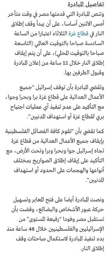 نص المبادرة المصرية للتهدئة في غزة #غزة_تحت_القصف