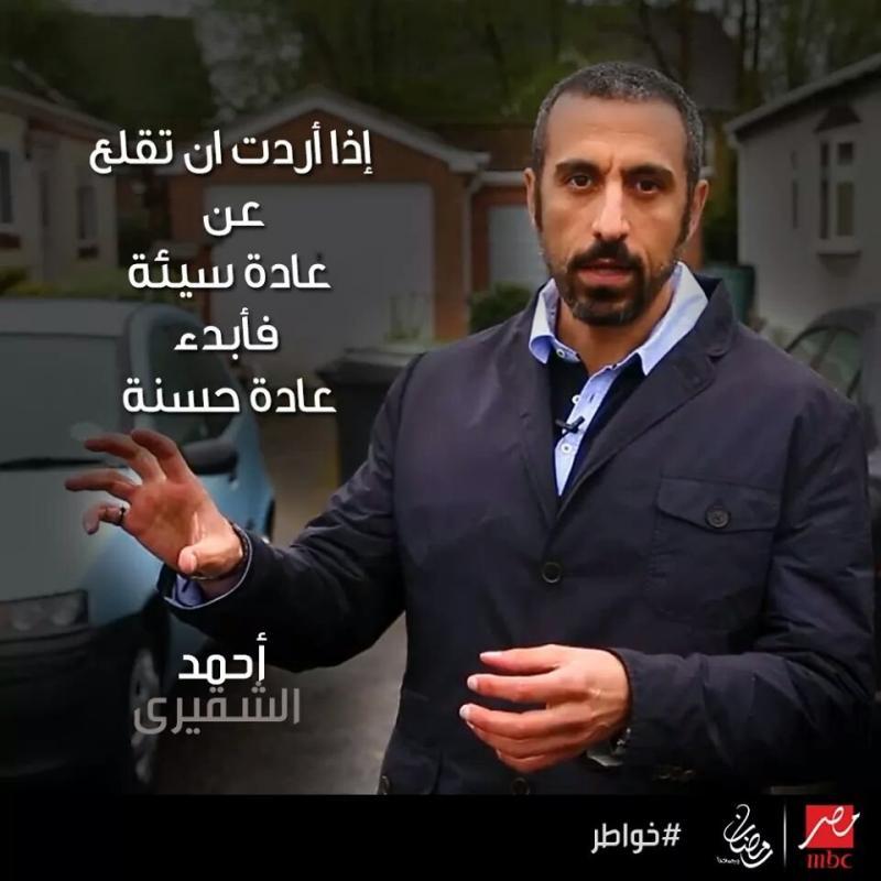 أحمد الشقيري: إذا أردت أن تقلع عن عادة سيئة فابدأ عادة حسنة #خواطر