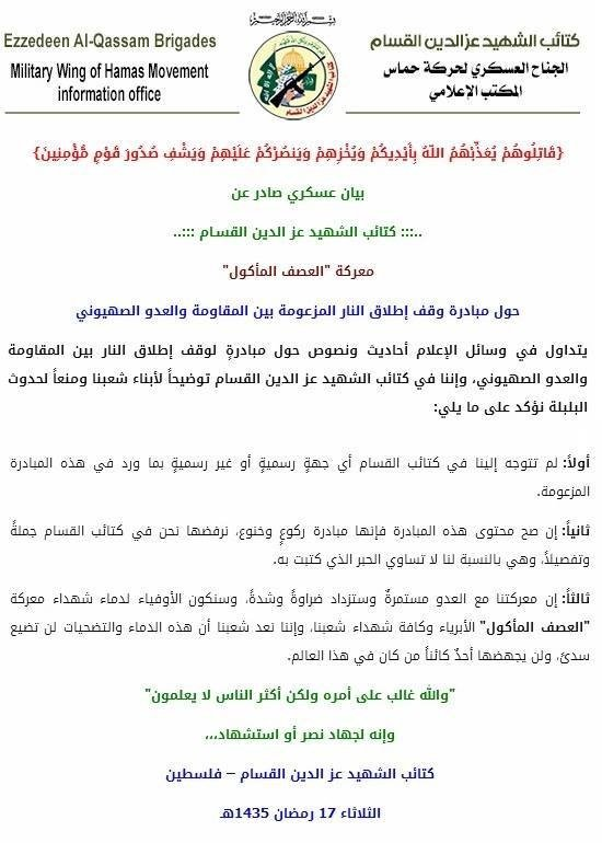 رد كتائب القسام على المبادرة المصرية #غزة_تحت_القصف