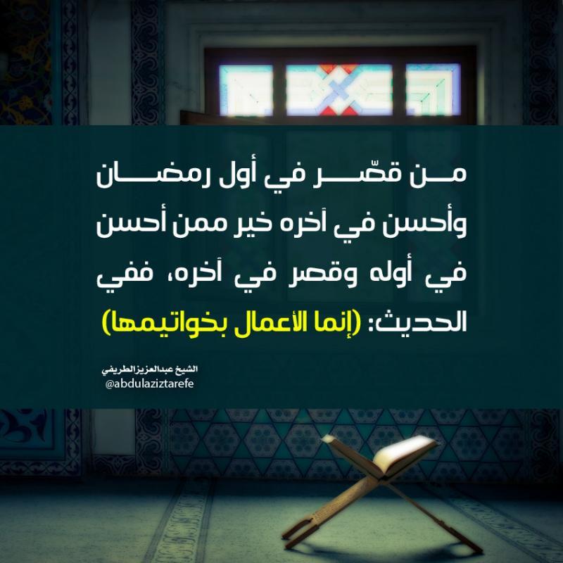من قصّر في أول #رمضان وأحسن في آخره خير ممن أحسن في أوله وقصر في آخره