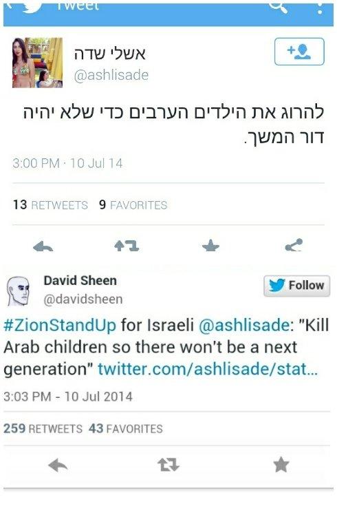 اسرائيلية تطلب على تويتر قتل اطفال العرب حتى لا يكون هناك جيل جديد من العرب #غزة_تحت_القصف