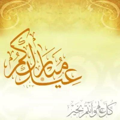 عيدكم مبارك وكل عام وأنتم بخير - بطاقات تهنئة بعيد الفطر والأضحى - عامة -