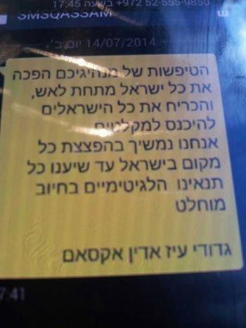 رسالة هاتفية للصحفيين الاسرائيلين من كتائب القسام #غزة_تحت_القصف
