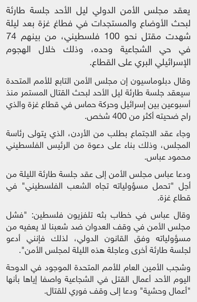 عقد اجتماع طارىء لمجلس الأمن بدعوى من الأردن لمناقشة وضع غزة #غزة_تحت_القصف