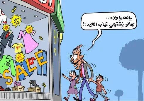 يالله ياولاد تعالو نشتهي ثياب العيد