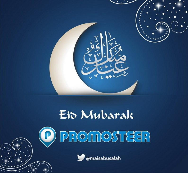 عيد مبارك 2 Eid Mubarak