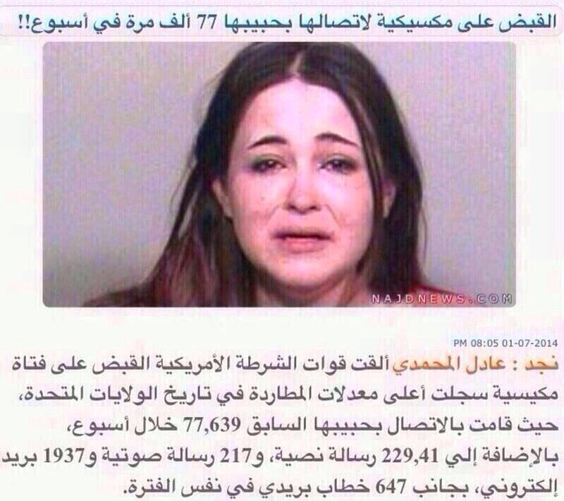 القبض على الفتاة التي سجلت اعلى معدل ازعاج لشاب في العالم