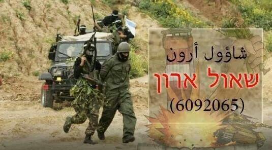 صورة انتشرت لعملية اسر الجندي شاؤول أرون #غزة_تحت_القصف