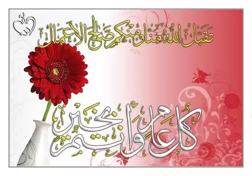 تقبل الله منا ومنكم صالح الأعمال - بطاقات تهنئة بعيد الفطر المبارك