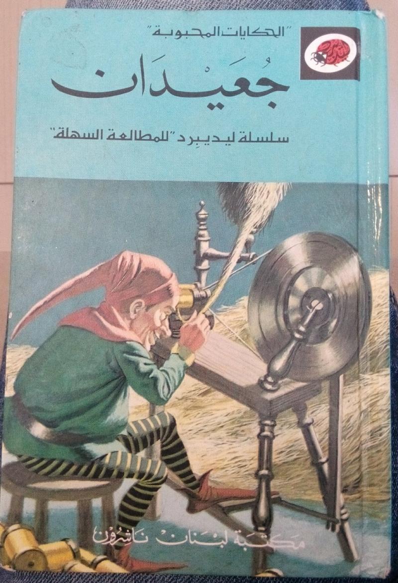 زمن الطيبين - جعيدان
