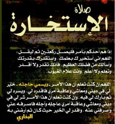 #دعاء صلاة الاستخارة