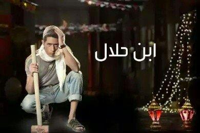 ملخص قصة مسلسل #ابن_حلال