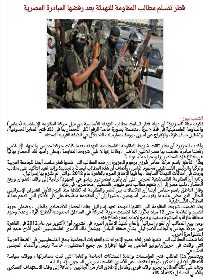 قطر تتسلم مطالب المقاومة الفلسطينية للتهدئة #غزة_تحت_القصف