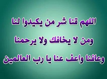 اللهم قنا شر من يكيدوا لنا