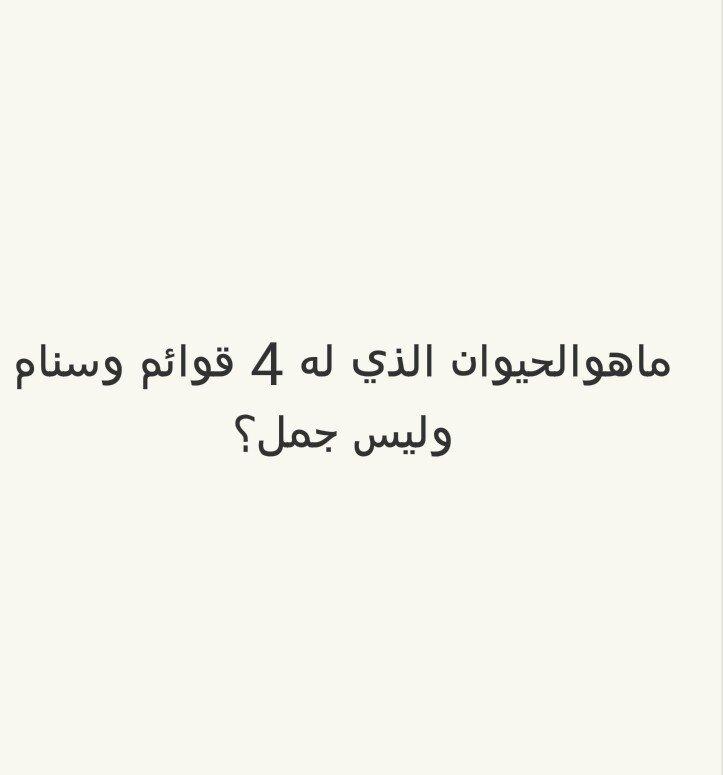 ما هو الحيوان الذي له 4 قوائم وسنام وليس جمل؟ #لغز