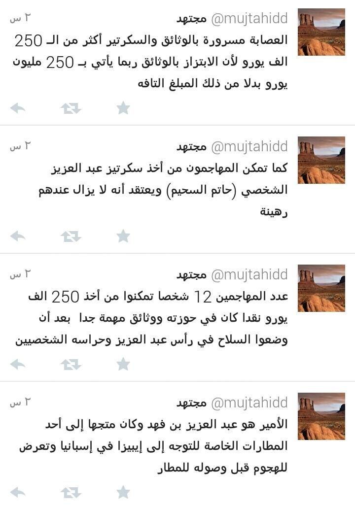 تغريدات مثيرة للجدل من مغرد بخصوص #مهاجمة_موكب_أمير_سعودي_بفرنسا