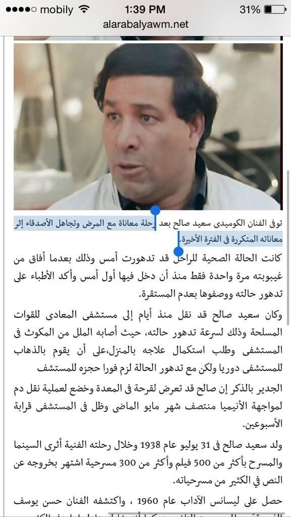 وفاة سعيد صالح بعد معاناة طويلة مع المرض وتجاهل الأصدقاء #وداعا_سعيد_صالح