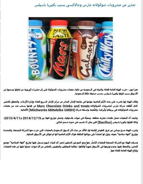 تحذير من مشروبات شوكولاته مارس وجالاكسي بسبب بكتيريا باسيلس