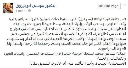 استشهاد زوجة وابنة القائد العام لكتائب القسام محمد الضيف #غزة_تحت_القصف