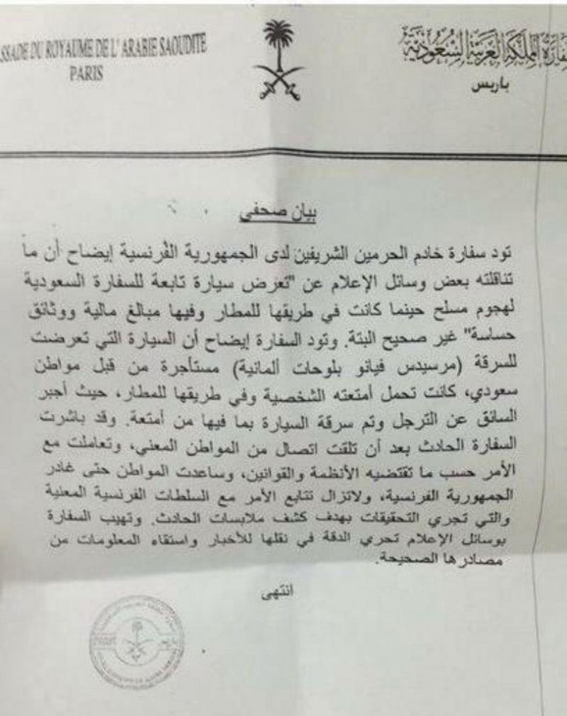 بيان السفارة السعودية بخصوص #مهاجمة_موكب_أمير_سعودي_بفرنسا